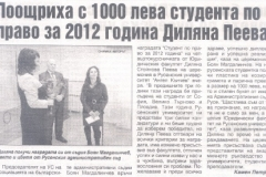 Студент по право за 2012 година